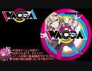 【WACCA】11/14の新曲たち【VOICEROID実況】