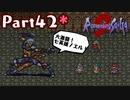 【ロマサガ2】帝国の歴史を紡ぐ!ロマサガ2を実況♀プレイ!part42