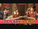 [スカーレット] 戸田恵梨香のもぐもぐタイム | メイキング映像 | NHK