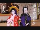 【2020年1月3日公開】シネマ歌舞伎『廓文章 吉田屋』予告