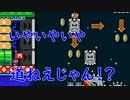 【マリオメーカー2】ほんとに頭がおかしくなってしまったマリオメーカー【part3】