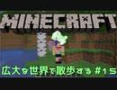 【実況プレイ】広大な世界で散歩する【Minecraft】【第四回】#15