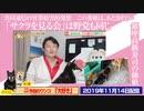 【検証】「サクラを見る会」は野党も同じ。野党銀座高級寿司の価値と共同通信の発想。この番組は、あと2回で…|みやわきチャンネル(仮)#633Restart492