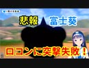 【悲報】富士葵ちゃんロコンに突撃するも失敗