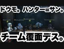 擬音厨【第五人格】4逃げ必至の覆面チーム見参!VS結魂者(蜘蛛)【IdentityV】
