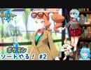 【実況】ポケモン剣盾やる!【2】