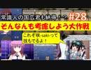 sakiquest #28:咲RPGを「咲-saki-」好きが「咲-saki-」の話をしながらゆっくり実況(初見プレイ)