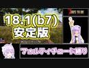 【7 Days To Die】撲殺天使ゆかりの生存戦略α18.1(b7) 7回目【結月ゆかり+α】