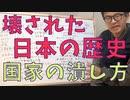GHQが日本を支配した方法!こうして国家は潰される