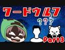 【ゾム企画】ワードウルフPart3
