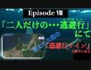 【中二恋】勇太と六花の『逃避行ライン』を実際に走ってみた