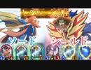 【シャドバ】ソード&シールドネクロ【シャドウバース/ Shadowverse】