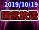 【生放送】国営放送 2019年10月19日放送【アーカイブ】