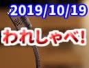 【生放送】われしゃべ! 2019年10月19日【アーカイブ】