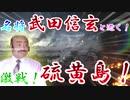 【BF5】【武田信玄実況】名将武田信玄と逝く!激戦!硫黄島の戦い!!