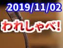 【生放送】われしゃべ! 2019年11月2日【アーカイブ】