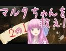 【Beholder】茜お姉ちゃんのアパート管理 10日目【VOICEROID実況】