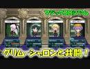 【QMAXV】ミューと協力賢者を目指す ~64限目~【kohnataシリーズ】