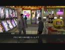 龍が如く2 プレイ動画 part05