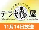 『金元寿子と川上千尋のテラ娘屋』#75【アーカイブ動画】