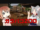 【Planet Zoo】わいわい~!ささら動物園☆#2