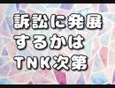 TNK問題の現状を整理します