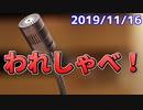 【録画放送】われしゃべ! 2019年11月16日