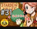 【初見実況】 納豆がいく StardewValley #31