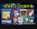 【遊戯王ADS】破壊剣士の守護絆竜