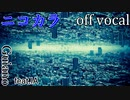 【ニコカラ】AO【off vocal】