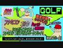 【FC・ゴルフ】実況 #22 シンプルイズベスト!ファミコン ゴルフでストロークプレイ!【Part3(最終回)】