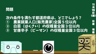 【箱盛】都道府県クイズ生活(169日目)2019年11月15日