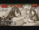 【イース9実況】地獄のイースⅨを冒険し尽くす 第58話【聖女と人形】