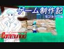 【自作ゲーム】コミュニオイド 制作日記 #8【ゆっくり実況】