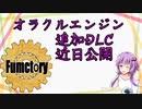 FumctoryのTRPG制作進捗報告2019年11月号【VOICEROID解説】