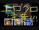 【めし太郎の挑戦】PCエンジン版_スナッチャー_RTA_3:37:22_ACT2/3