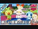 【ゲーム実況】とことん楽しむ!ポケモンシールド #001【ポケモンシールド】【Vtuber】
