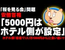 【桜を見る会】安倍首相「夕食会5000円はホテル側が設定」と説明 - ホテル側「最低で1人1万1000円から」と食い違い?