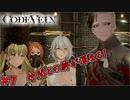吸血鬼の世界を救え、死してなお 「コードヴェイン-CODEVEIN-」 #7