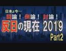 【討論】反日の現在2019 Part2[桜R1/11/16]
