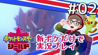 【新ポケ縛り】ポケットモンスターソード・シールド実況プレイ#02【ポケモン剣盾】