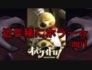 【ゆっくり実況】近年稀にホラー☆.mp1【オバケイドロ】