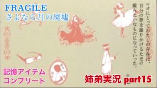 □■FRAGILE~さよなら月の廃墟~を実況プレイ part15【姉弟実況】