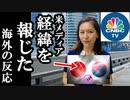 日韓関係がこのような事になった経緯を米メディアが詳しく報じた...それを見た海外の反応とは