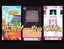 【実況】広告に出てくるゲームをやってみた