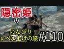 【字幕】スカイリム 隠密姫の のんびりレベル上げの旅 Part110