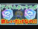 アイテムボックスが取れないってのもかわいいんじゃない?(言い訳)【マリオカート8DX】【実況】【しずえ】