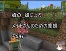 【Minecraft 】蜂の、蜂による、メイドさんのための養蜂6【1.12.2】