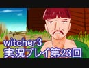 探し人を求めてwitcher3実況プレイ第23回