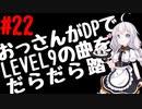 【VOICEROID実況】おっさんがDPでLEVEL9の曲をだらだら踏む【DDR A20】#22